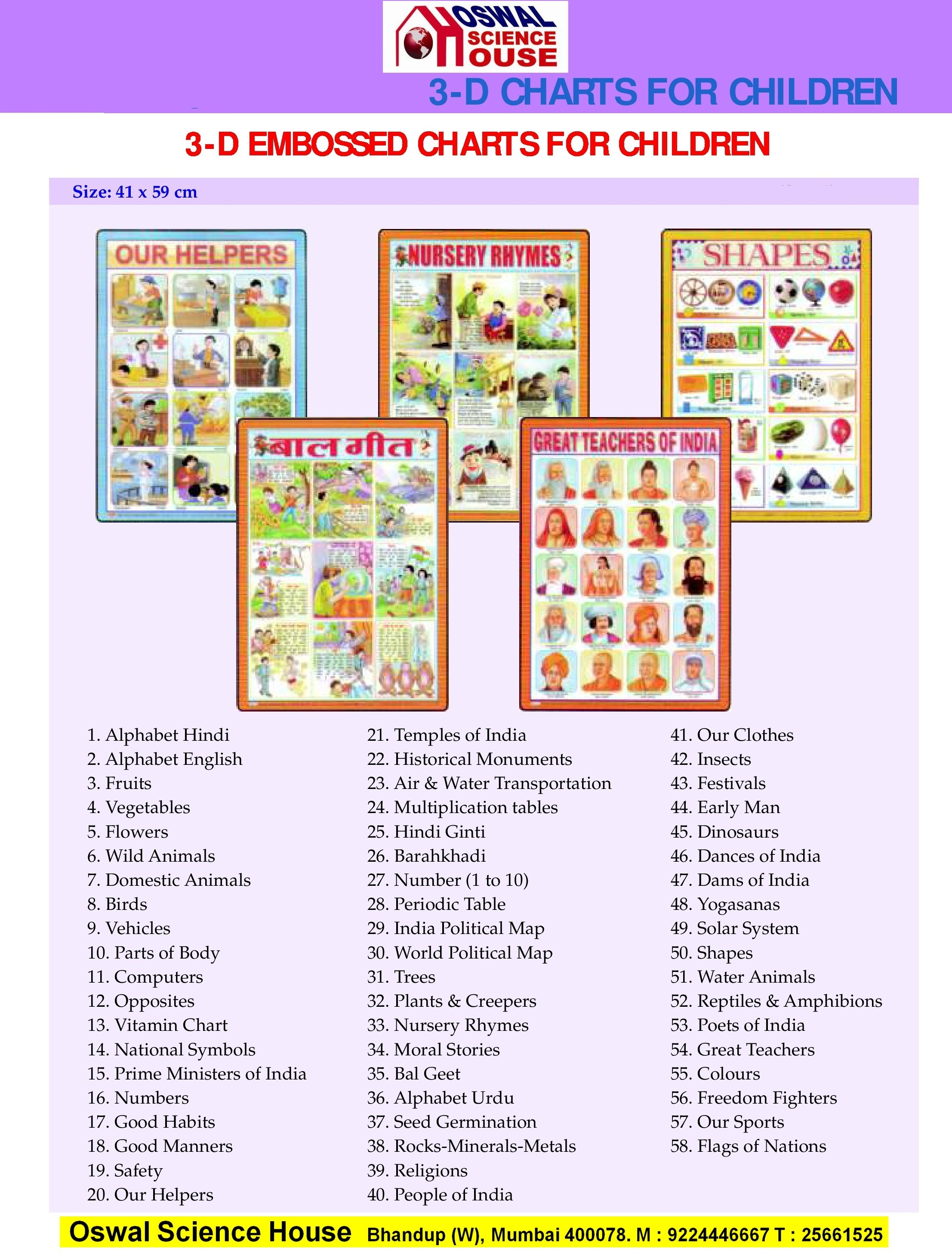 Oswal science house nursery section 3 d charts for children biocorpaavc Gallery